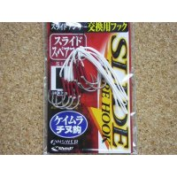 Shout・SLIDE SPARE HOOK L