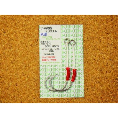 画像1: 小平商店オリジナル 『K印』 ジギング用アシストフック/ジガーライトシワリ#5/0