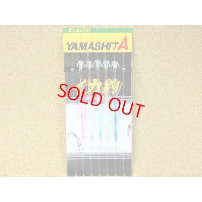 画像1: YAMASHITA・イカ釣プロサビキ KR/11-1段針 5本