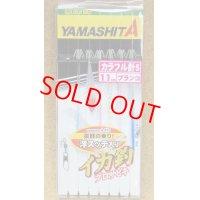 YAMASHITA・イカ釣プロサビキ AZK5U/11-1 6本(数量限定品)
