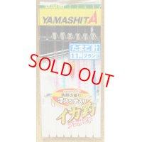 YAMASHITA・イカ釣プロサビキ  AZTMU/11-1 6本(数量限定品)