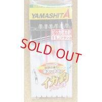 YAMASHITA・イカ釣プロサビキ AZP5U/11-1 6本(数量限定品)