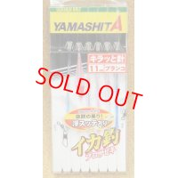 YAMASHITA・イカ釣プロサビキ AZKRU/11-1 6本(数量限定品)