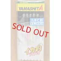 YAMASHITA・イカ釣プロサビキTM/11-1段針 5本