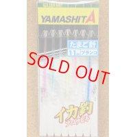 YAMASHITA・イカ釣プロサビキTM/11-1段針 7本
