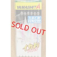 YAMASHITA・イカ釣プロサビキTMO/11-1段針 6本