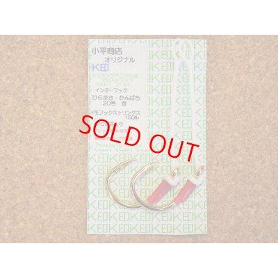 画像1: 小平商店オリジナル 『K印』 シンキングペンシル用アシストフック TYPE-1 ゴールド