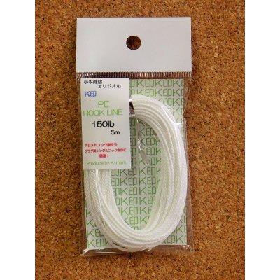 画像1: 小平商店オリジナル 『K印』 PE HOOK LINE/150lb 5m