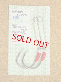 小平商店オリジナル 『K印』 ジギング用アシストフック/CUTLASS JS-2#5/0