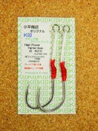小平商店オリジナル 『K印』 ジギング用アシストフック/High Power Fighter Hooks 幻 FLATTED TYPE #2/0