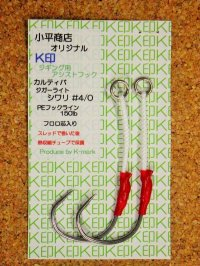 小平商店オリジナル 『K印』 ジギング用アシストフック/ジガーライトシワリ#4/0