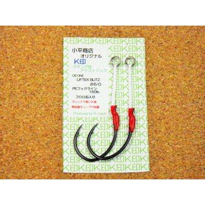 画像1: 小平商店オリジナル 『K印』 ジギング用アシストフック/LIFTEX BLITZ #6/0