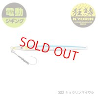 SHIMANO・OCEA EJ SPEED 230g/002 キョウリンマイワシ