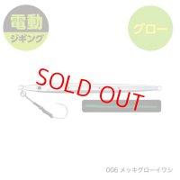 SHIMANO・OCEA EJ SPEED 230g/006 メッキグローイワシ