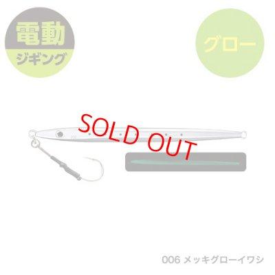 画像1: SHIMANO・OCEA EJ SPEED 230g/006 メッキグローイワシ