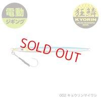 SHIMANO・OCEA EJ SPEED 300g/002 キョウリンマイワシ