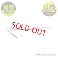 SHIMANO・OCEA EJ SPEED 230g/004 キョウリンピンク